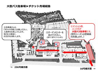 観光バス駐車場