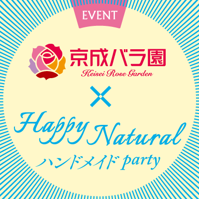 Keisei rose garden × Happy Natural ハンドメイドparty