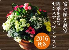 2016秋冬 寄せ植え教室 ~四季を彩るセンスアップレッスン~