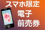 前売電子チケット ~スマホ限定~