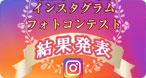 2017年秋 京成バラ園 インスタグラム フォトコンテスト