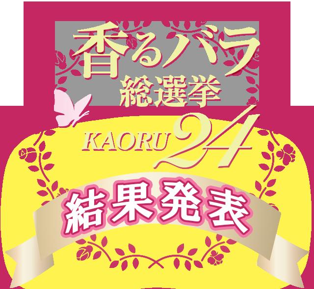 香るバラ総選挙 KAORU24結果発表