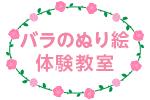 「バラのぬり絵」体験教室