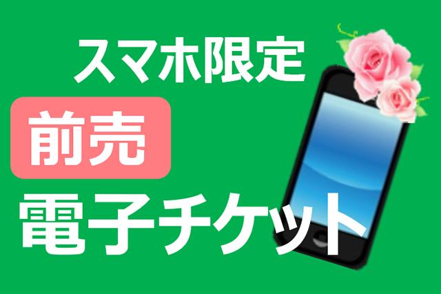 スマホ限定 恋結び電子チケット