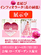 恋結びインフィオラータ(花の絨毯)の展示