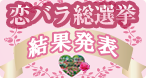 2018年 恋バラ総選挙投票結果